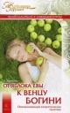 От яблока Евы к венцу Богини. Омолаживающая энергетическая практика